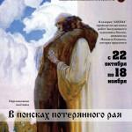 афиша В поисках потерянного рая М.Копьев