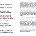 Московский нонконформизм и его наследники